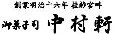 京都 桂 和菓子の中村軒(なかむらけん)